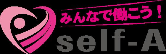 セルフ・エー株式会社(self-A)