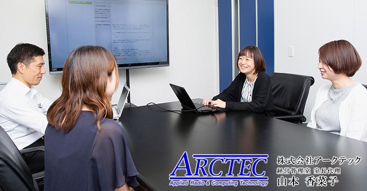 株式会社アークテック 経営管理室 室長代理 山本 香菜子