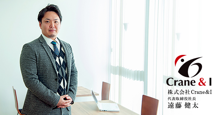株式会社Crane&I 代表取締役社長 遠藤 健太