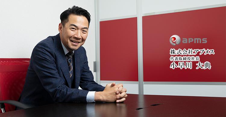 株式会社アプメス 代表取締役社長 小早川 大典