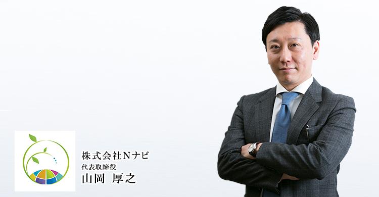 株式会社Nナビ 代表取締役 山岡 厚之