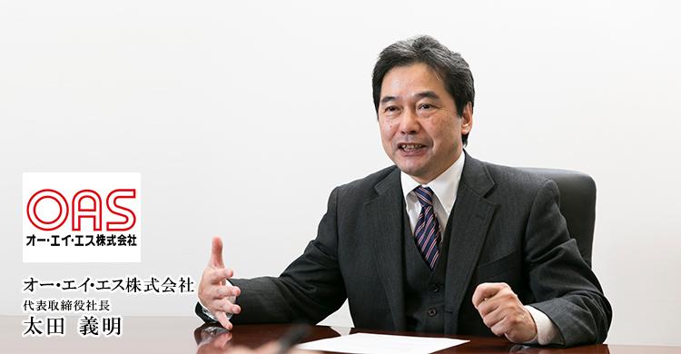オー・エイ・エス株式会社 代表取締役社長 太田 義明