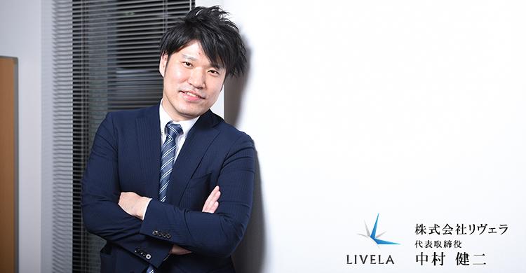 株式会社リヴェラ 代表取締役 中村 健二