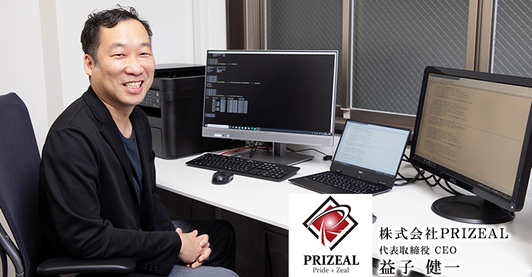 株式会社PRIZEAL 代表取締役 CEO 益子 健一