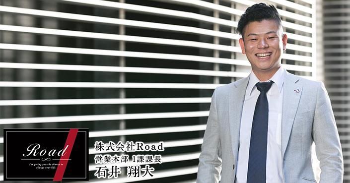 株式会社Road 営業本部 1課課長 石井 翔大