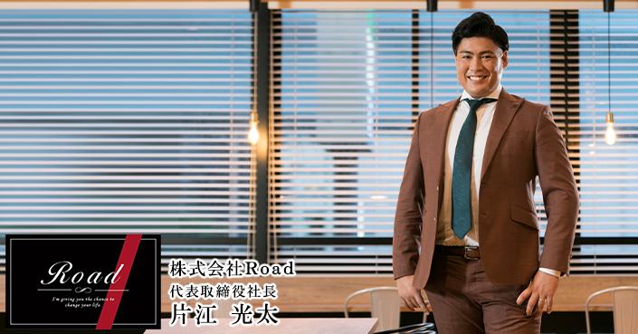 株式会社Road 代表取締役社長 片江 光太